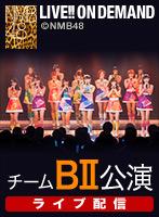 【ライブ】6月20日(火) チームBII「恋愛禁止条例」公演