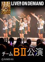2013年5月10日(金) チームBII「会いたかった」公演