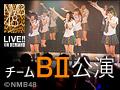 2013年10月1日(火) チームBII「会いたかった」公演