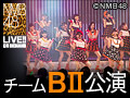 2013年11月26日(火) チームBII「ただいま 恋愛中」公演 近畿圏の方歓迎