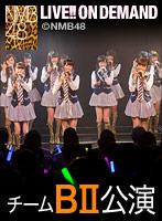 2015年5月2日(土) 13:00~ チームBII「逆上がり」公演 ファミリーのお客様歓迎公演