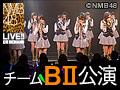 2016年7月13日(水) チームBII「逆上がり」公演 上枝恵美加 生誕祭
