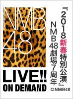 2018年1月1日(月) 『2018新春特別公演』 NMB48劇場7周年