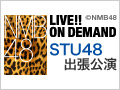 2018年9月10日(月) STU48出張公演 門田桃奈 生誕祭
