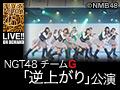 2018年10月13日(土)18:00~ チームG「逆上がり」公演@NMB48劇場