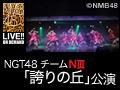 2018年10月14日(日)18:00~ チームNIII「誇りの丘」公演@NMB48劇場