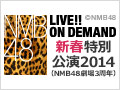 2014年1月1日(水) 新春特別公演2014 (NMB48劇場3周年)