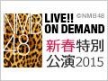 2015年1月1日(木) 新春特別公演2015