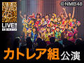 NMB48 LIVE ON DEMANDアイコン