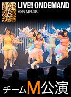 2014年3月23日(日) チームM「アイドルの夜明け」公演 3月生まれの方歓迎