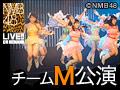 2014年3月6日(木) チームM 「アイドルの夜明け」公演 矢倉楓子 生誕祭