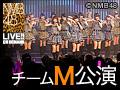 2014年11月18日(火) チームM「RESET」公演