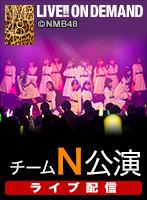 【ライブ】1月15日(日) 新チームN公演 初日