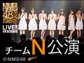 2012年11月7日(水) チームN「誰かのために」リバイバル公演公演