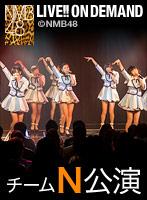 2014年2月13日(木) チームN「ここにだって天使はいる」公演 西村愛華 生誕祭