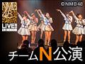 2013年11月19日(火) チームN公演