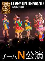 2月12日(金)チームN「ここにだって天使はいる」公演