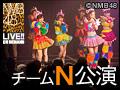 【アーカイブ】7月27日(月) チームN「ここにだって天使はいる」公演