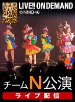 NMB 48【ライブ】6月25日(水) チームN「ここにだって天使はいる」公演