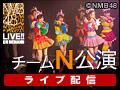 NMB48 ONDEMAND LIVE 配信