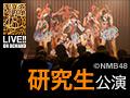 2016年12月28日(水) NMB48研究生公演