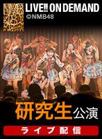 【ライブ】10月4日(火) NMB48研究生公演