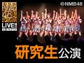 2018年12月15日(土)17:00~ 山本彩プロデュース 研究生「夢は逃げない」公演