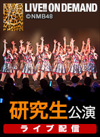 NMB48★5536 YouTube動画>3本 ->画像>231枚