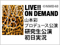 【月額会員特典】山本彩プロデュース公演 研究生公演初日実況