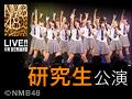 2013年6月29日(土) 研究生「青春ガールズ」公演
