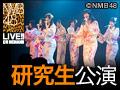 2014年5月27日(火) 研究生「青春ガールズ」公演 5月生まれの方歓迎公演