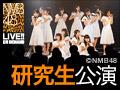 2014年11月25日(火) 研究生公演 照井穂乃佳 生誕祭
