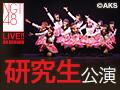 2017年2月25日(土)18:30~ 研究生「PARTYが始まるよ・ガルベストン通り」公演@NMB48劇場