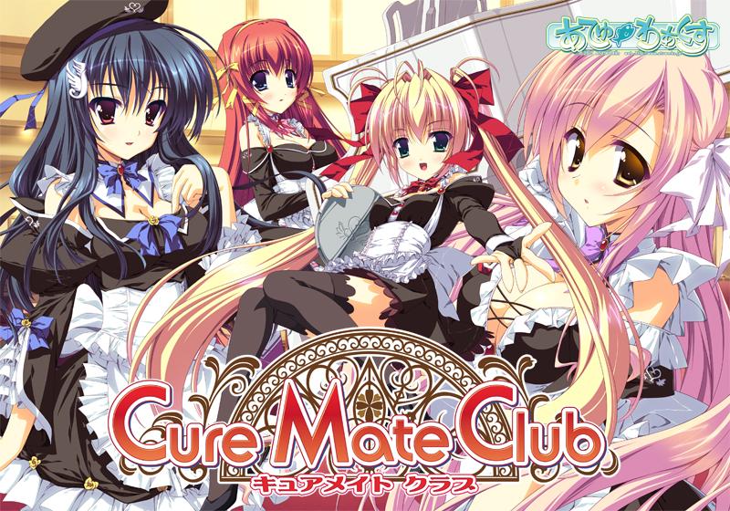 あてゅ・わぁくすの Cure Mate Club