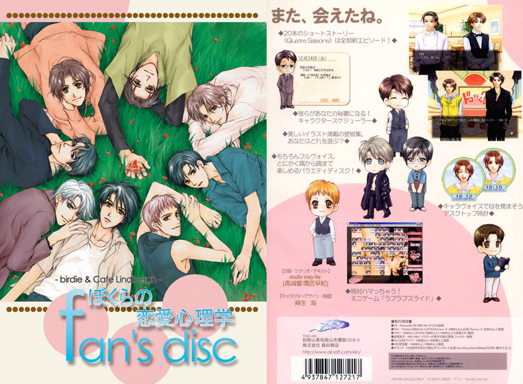 ぼくらの恋愛心理学 fan's disc
