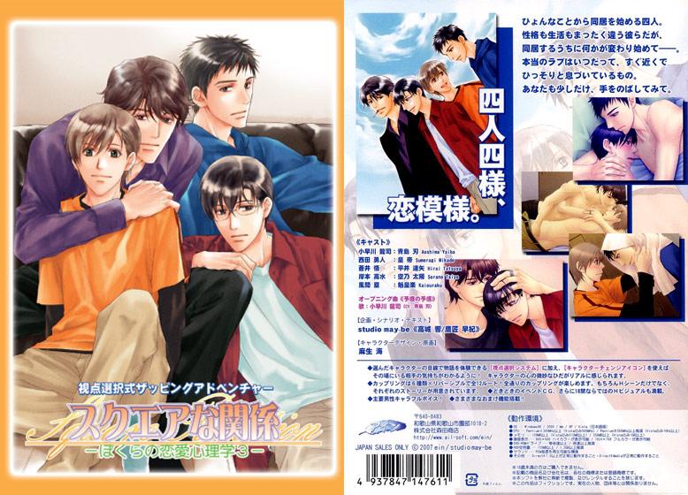 アインの スクエアな関係〜ぼくらの恋愛心理学3〜DL版