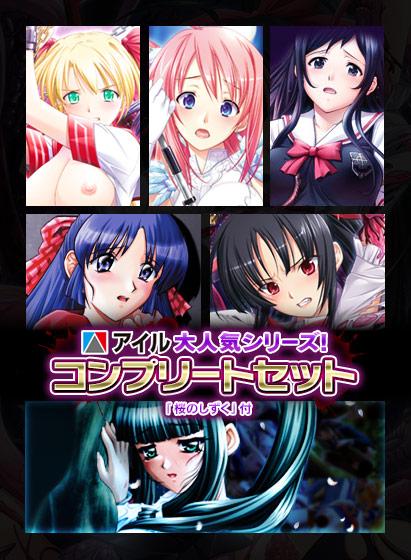 【期間限定+おまけF】アイル大人気シリーズ!コンプリートセット&桜のしずく