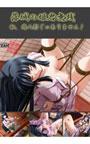落城の姫君無残 私、肉人形じゃありません!