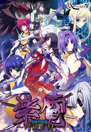 hibiki worksの 紫電 〜円環の絆〜