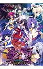 紫電 ~円環の絆~