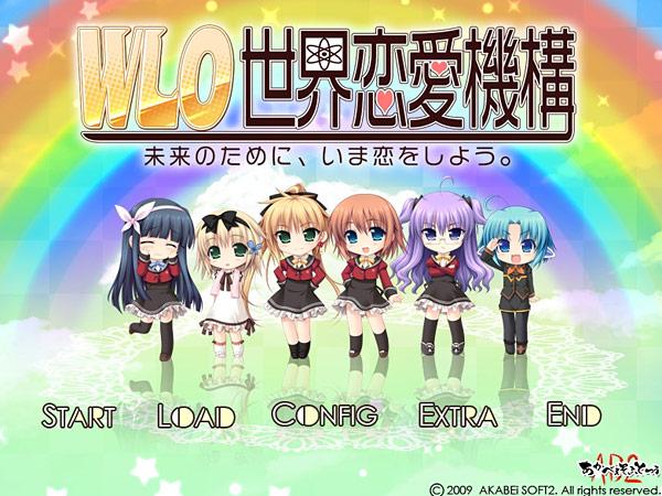 W.L.O.世界恋愛機構
