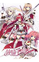 『銃騎士 Cutie☆Bullet』ダウンロード用の画像。