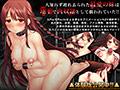 姦獄娼女 ~Slave Girl Breeding~サンプル画像1枚目
