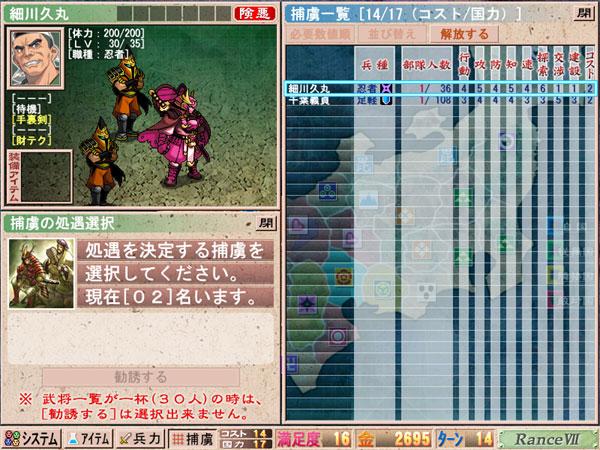 「戦国ランス」の画像、CG