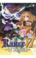ダウンロード: Rance VI ~ゼス崩壊~ ファンタジィ 魔法少女 巨乳 鬼畜 ハーレム