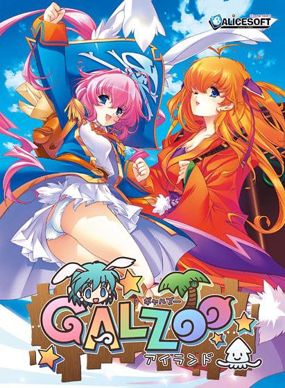 GALZOOアイランド (アリスソフト)