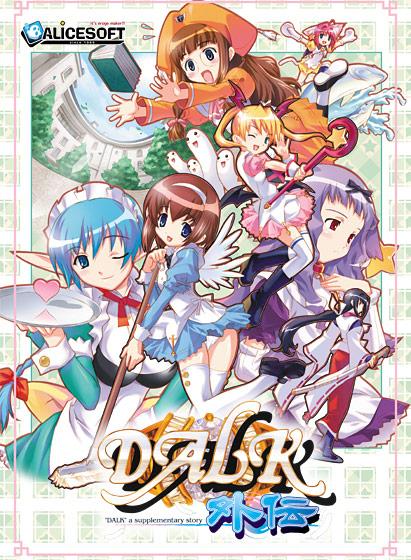 DALK外伝 -supplementary story-_パッケージCG