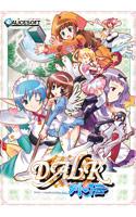DALK外伝 -supplementary story-