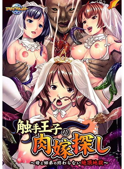 触手王子の肉嫁探し 母と姉弟の終わらない絶頂地獄 (アパタイト)