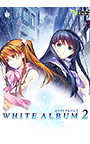 WHITE ALBUM2【Windows10対...